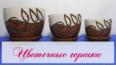 Горшки цветочные Тихвин