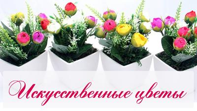 Искусственные цветы Тихвин
