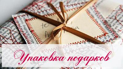 Упаковка подарков Тихвин